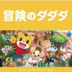 puffy : 冒険のダダダ