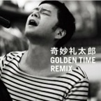 奇妙礼太郎 : Golden Time RemixRe