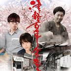 映画 : 津軽百年食堂