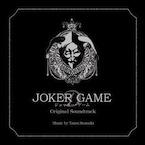 ジョーカーゲーム:オリジナル・サウンドトラック