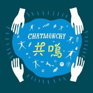 チャットモンチー : 共鳴