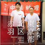 TV : 山田孝之の東京都北区赤羽