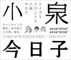 小泉今日子 : コンプリートシングルベスト 1982-2017