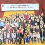 NPO法人あーるど設立10周年記念ソング
