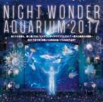 ナイトワンダーアクアリウム2017