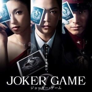 映画 : ジョーカーゲーム