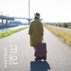 私立恵比寿中学 : 日記