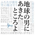 V.A : 阿久悠リスペクトアルバム