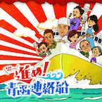 「進め!青函連絡船」: オリジナルサウンドトラック