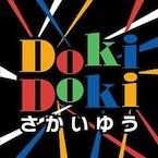 さかいゆう : Doki Doki