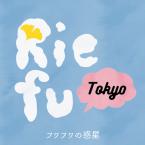 Rie Fu : Tokyo