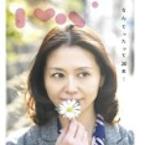 小泉今日子:なんてたって30年