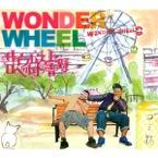 サイプレス上野とロベルト吉野 : Wonder WheelRe