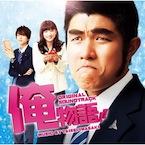 映画「俺物語」 : オリジナルサウンドトラック