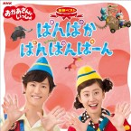 NHK おかあさんといっしょ : 最新ベスト「ぱんぱかぱんぱんぱーん」