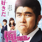 映画 : 俺物語